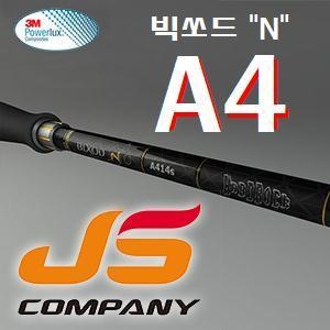 """세일""JSC 빅쏘드 N A4 / BIXOD N SEALURE"