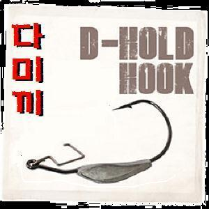 D-HOLD 바늘