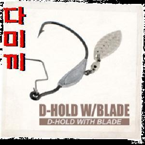 D-HOLD With Blade 바늘